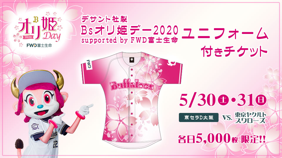 Bsオリ姫デー2020 supported by FWD富士生命 ユニフォーム付き ...