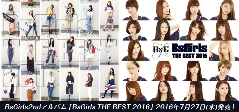 BsGirls2ndアルバム「BsGirls THE BEST 2016」発売!